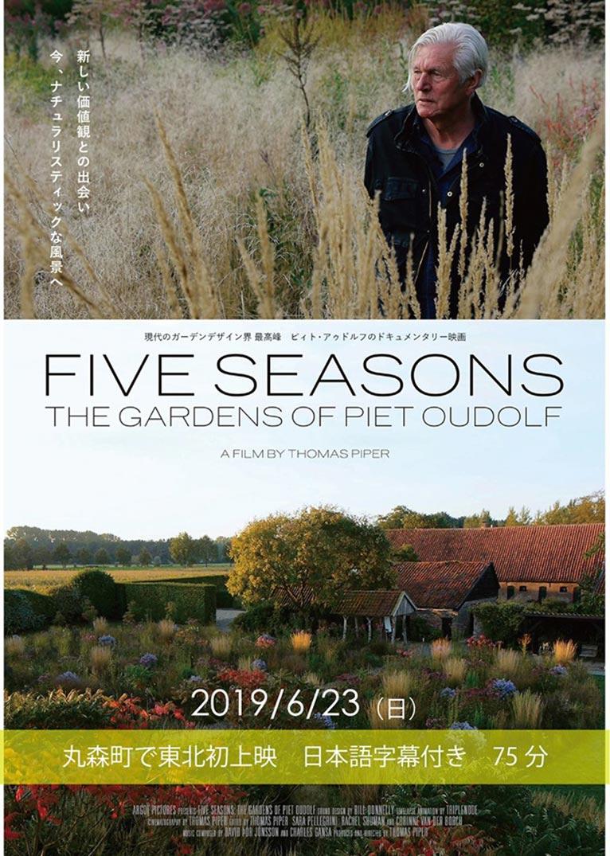 2019年6月23日 現代のガーデンデザイン界 最高峰 ピィト・アゥドルフのドキュメンタリー映画上映【 FIVE SEASONS the Gardens of Piet Oudolf 】丸森町 舘矢間まちづくりセンター