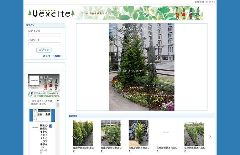 Uexciteウエキサイトとは?今、どんな植木をどこの誰が作っているか検索できるサイトです