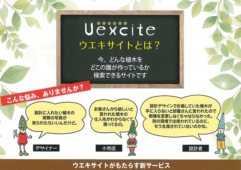 Gadenet(ガデネット)金華園紹介ページ Uexcite(ウエキサイト)