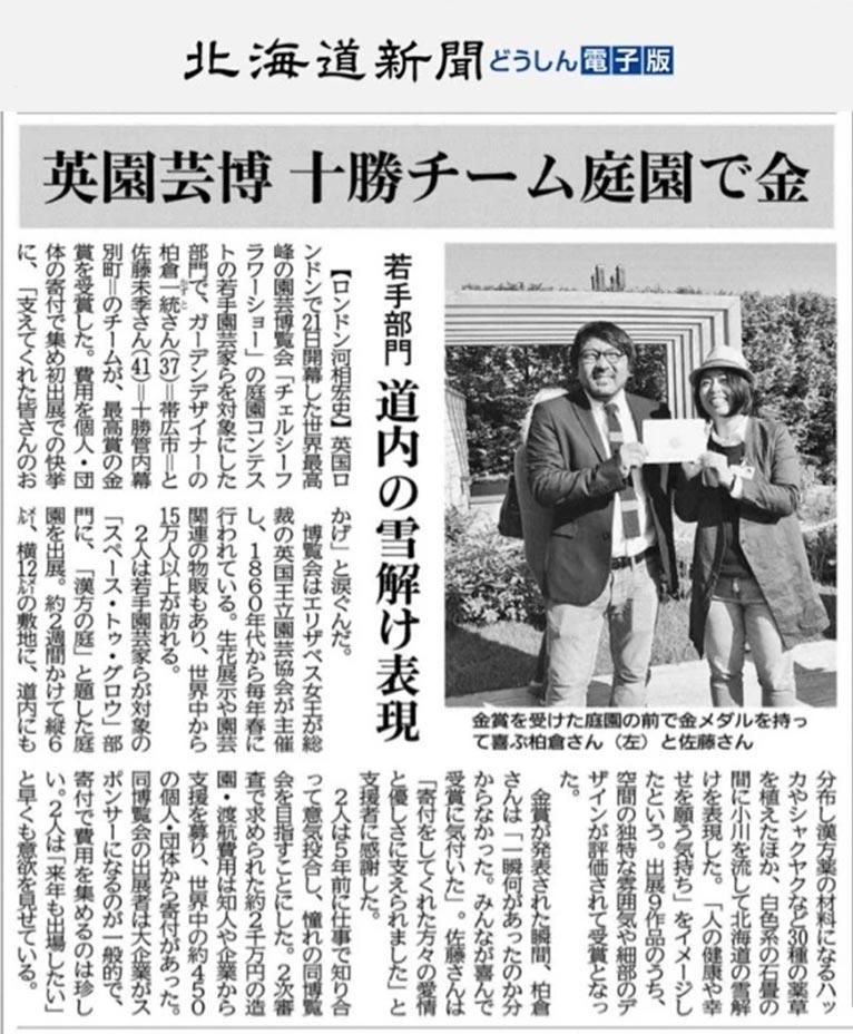 チェルシーフラワーショウ2019のスペース・トゥ・グロウ部門で柏倉一統さんと佐藤未季さんがゴールドメダルを受賞しました!情報提供:創立メンバー(有)緑花計画 笠 康三郎氏
