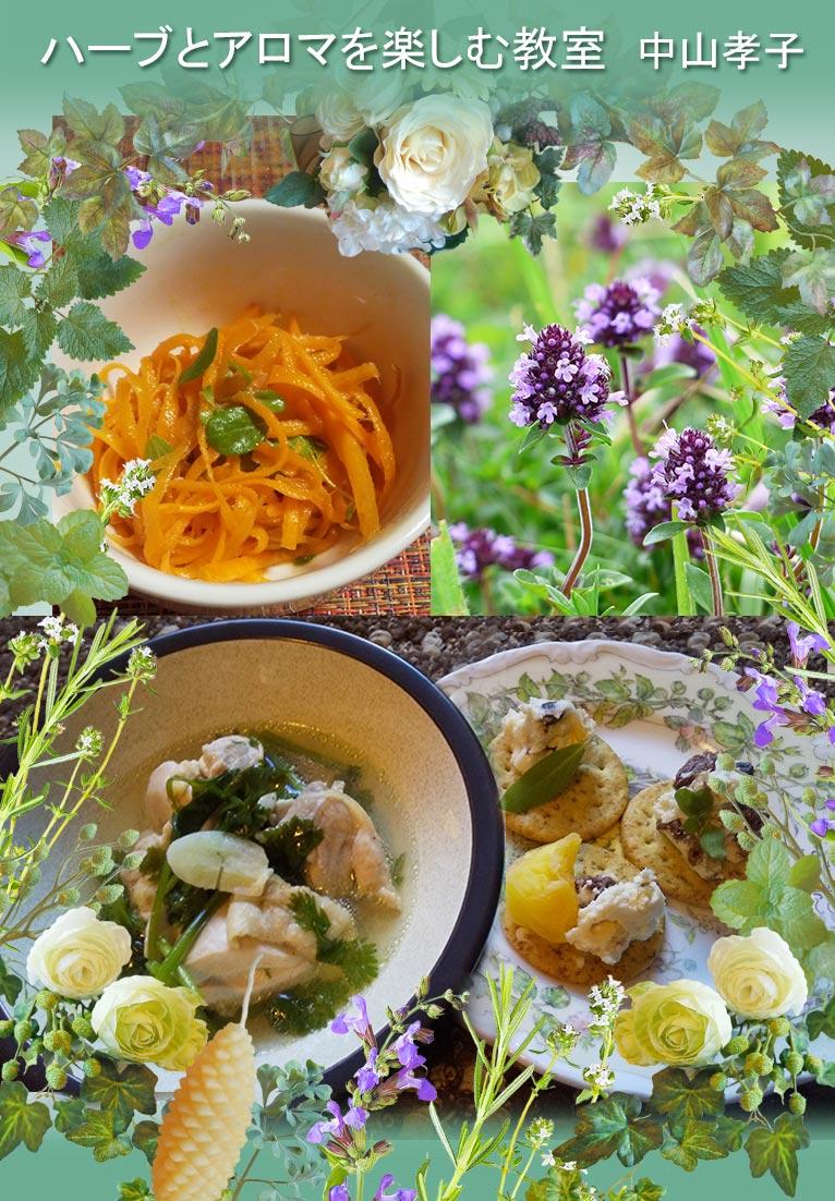 2019年5月9・12・22日『調理実習~春の食卓』ハーブとアロマを楽しむ教室 中山孝子