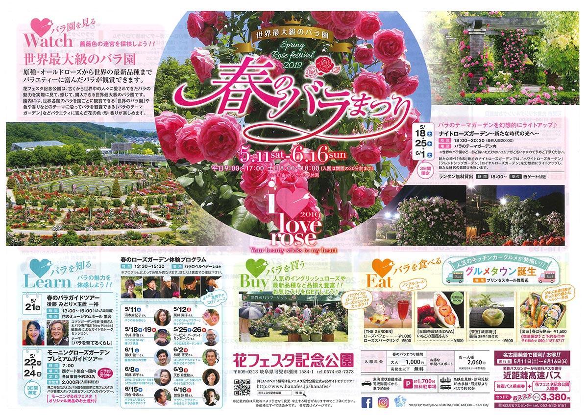 2019年5月11日~6月16日 春のバラまつり 花フェスタ記念公園