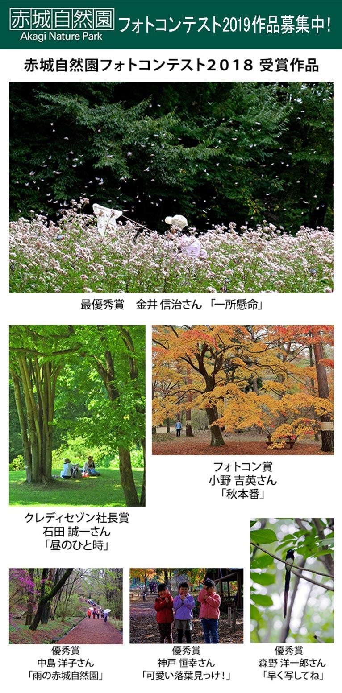2019年4月1日~12月31日 フォトコンテスト2019 作品募集中 赤城自然園