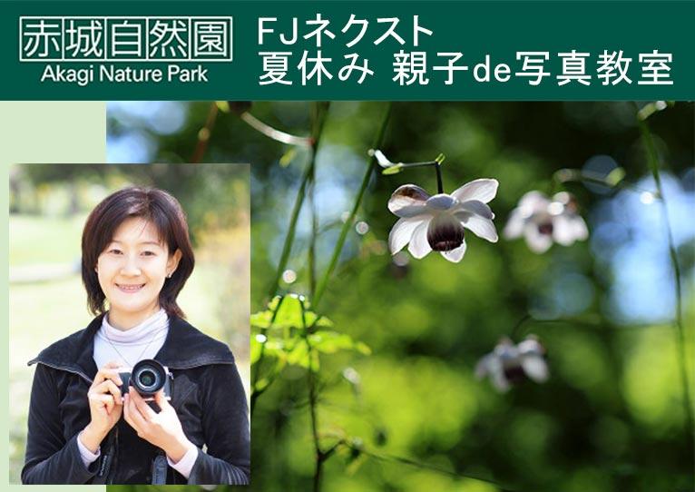 2019年8月9日 FJネクスト 夏休み 親子de写真教室 赤城自然園 講師:その江さん