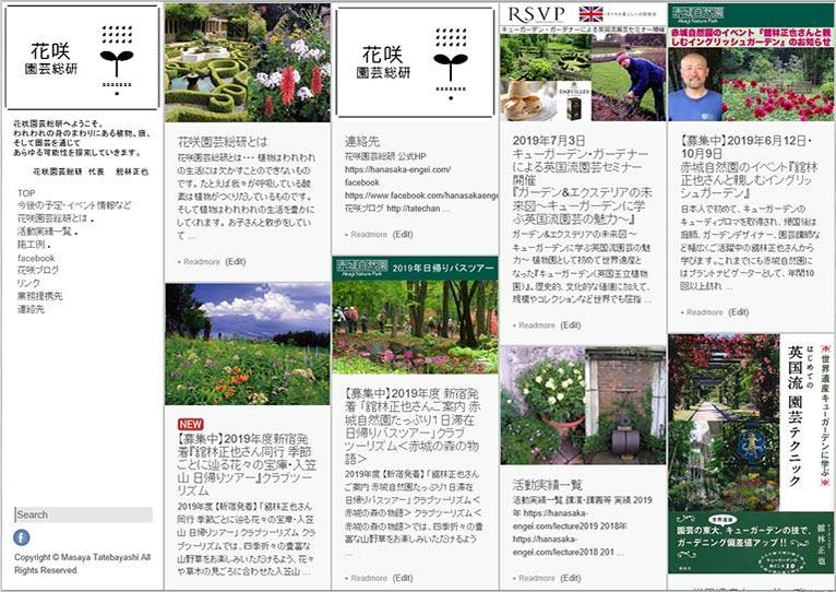 花咲園芸総研 舘林正也さんのオフィシャルサイトをリニューアルしました!