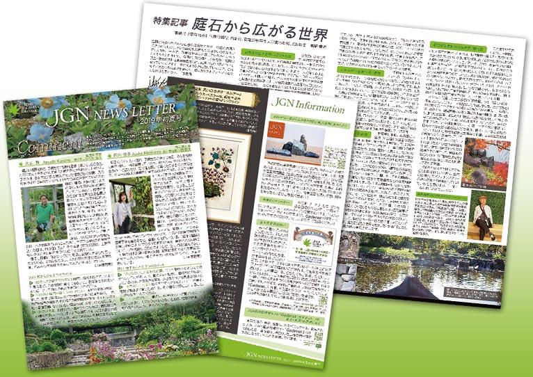 JGN NEWS LETTER 2019年初夏号 Vol.11(その5) ダウンロード