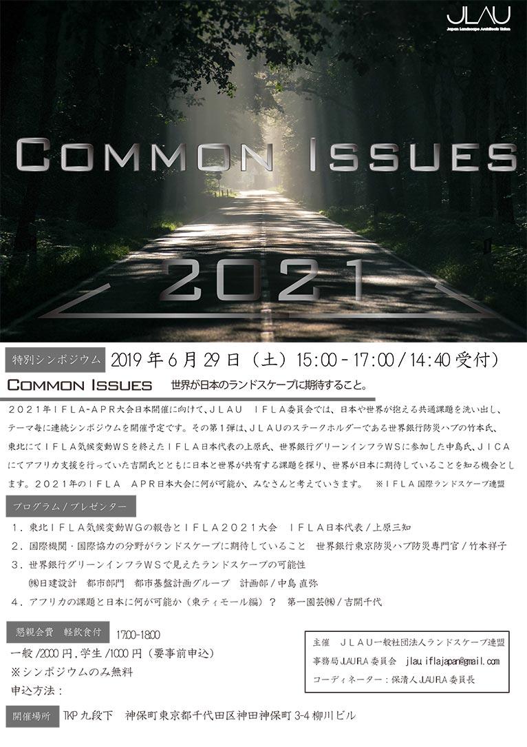 2019年6月29日 特別シンポジウムCommon Issues 世界が日本のランドスケープに期待すること。JLAU 一般社団法人 ランドスケープアーキテクト連盟