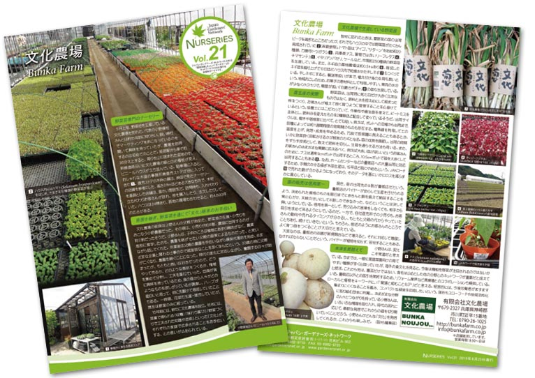 NURSERIES vol.21 文化農場
