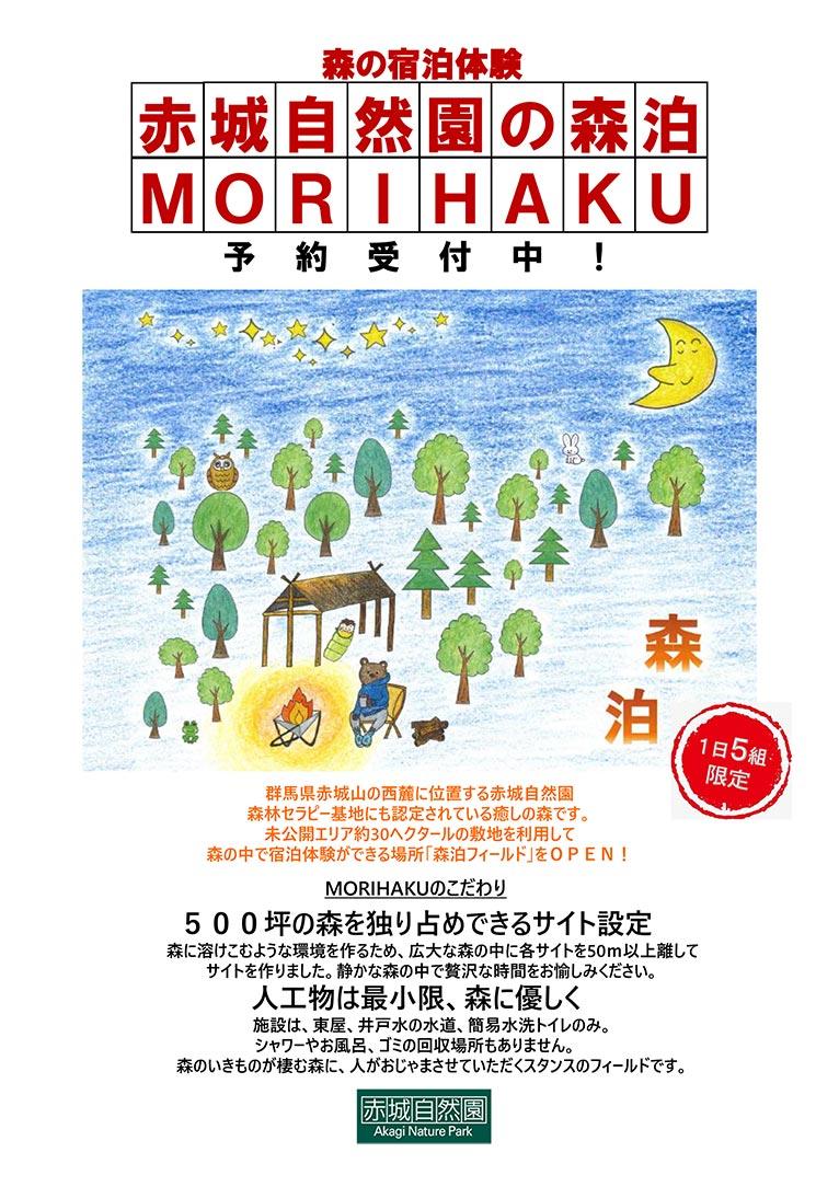 2019年6~10月の金曜日、土曜日、日曜日+祝日 赤城自然園の森泊MORIHAKU