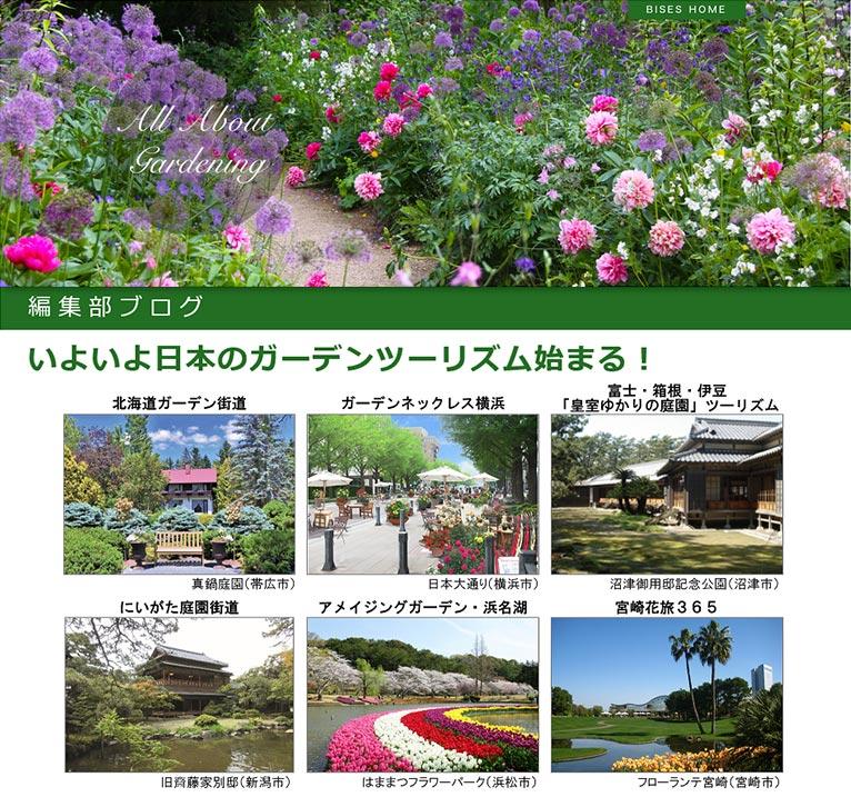 いよいよ日本のガーデンツーリズム始まる!八木 波奈子のブログ