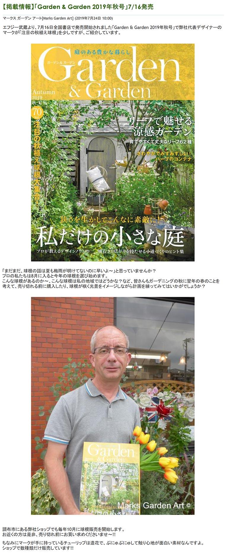 Garden & Garden 2019年秋号にて「注目の秋植え球根」をご紹介しています。「マークス ガーデン アート」マーク・チャップマン