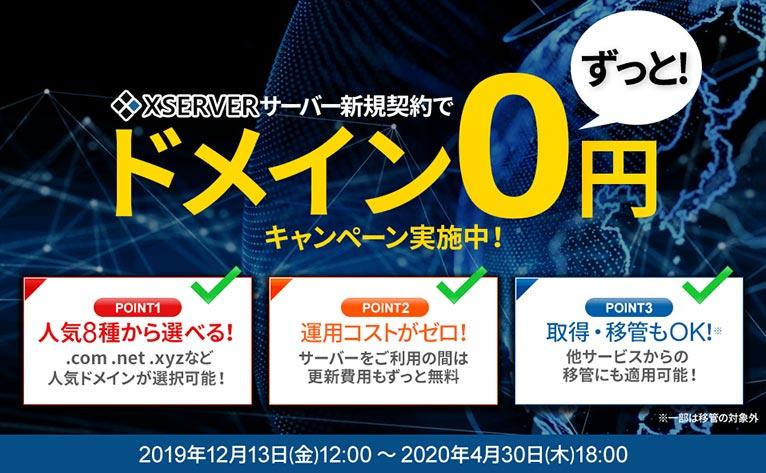 ドメイン0円キャンペーン中!~2019年12月13日~2020年4月30日18:00