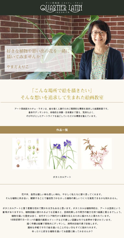 【随時募集】好きな植物や思い出の花を一緒に描いてみませんか?「ボタニカルアート」カルチェ・ラタン QUARTIER LATIN 講師:やまだえりこ