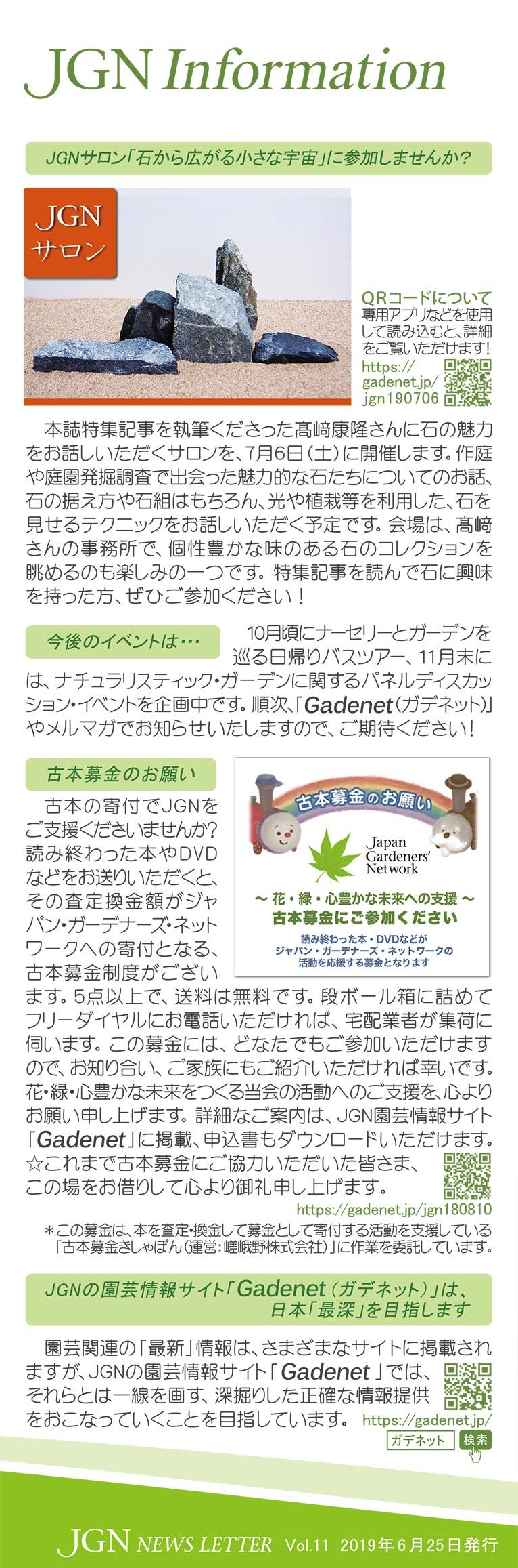 JGN NEWS LETTER 2019年初夏号 Vol.11(その4)JGNインフォメーション