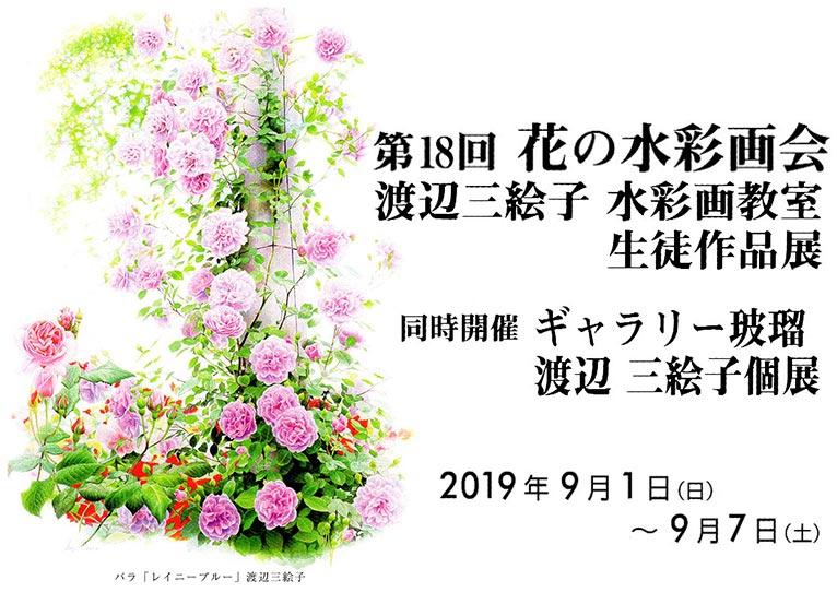 第18回 花の水彩画会 渡辺三絵子 水彩画教室 生徒作品展