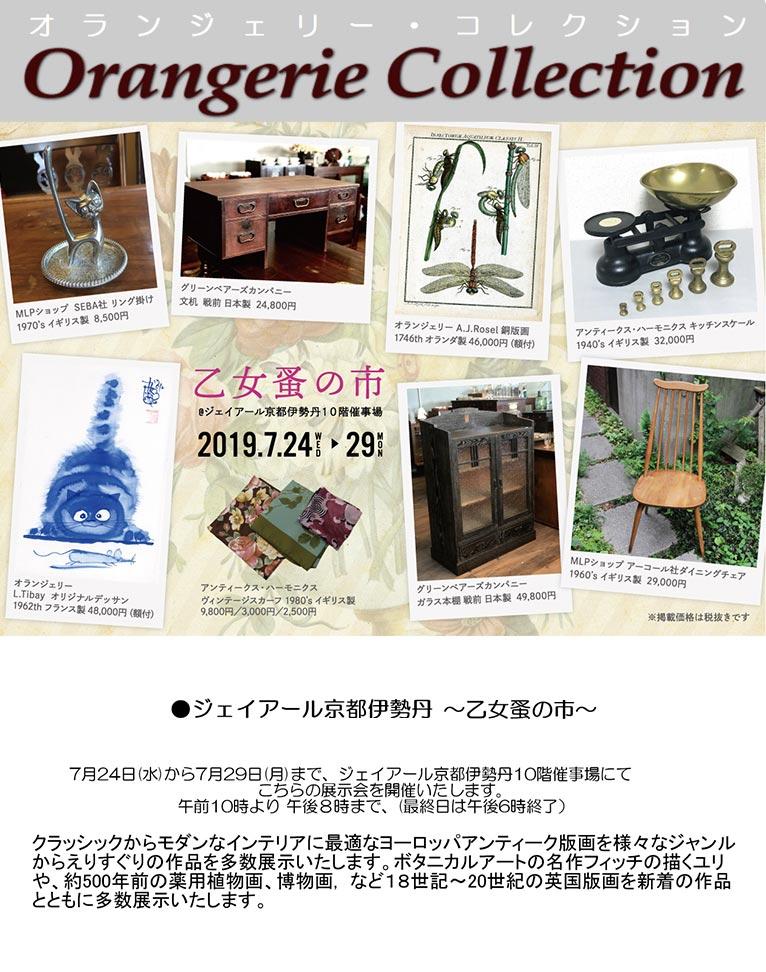 2019年7月24~29日ジェイアール京都伊勢丹10階催事場~乙女蚤の市~ 植物画を展示販売します! オランジェリー・コレクション