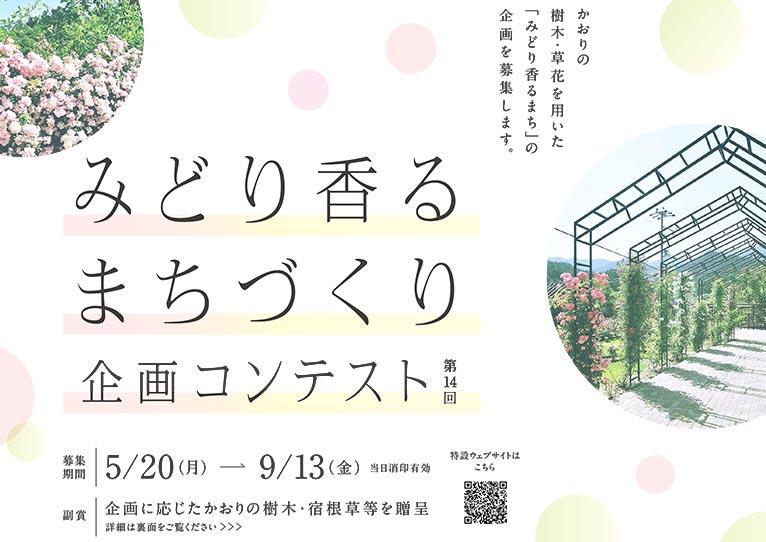 2019年5月20日~9月13日第14回「みどり香るまちづくり」企画コンテスト