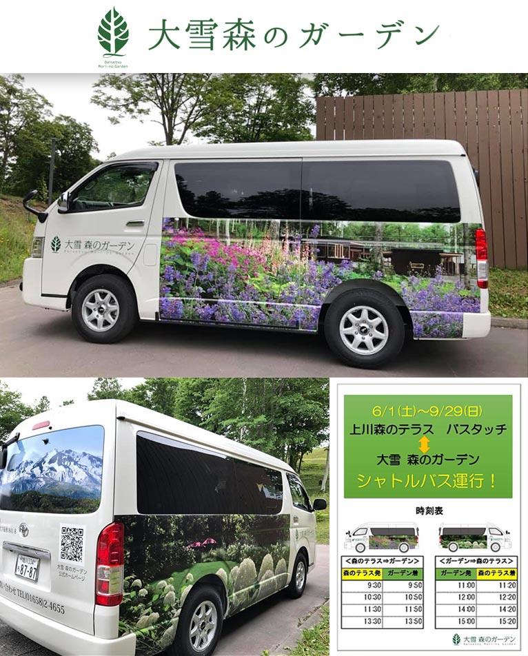【~2019年9月29日無料シャトルバス、毎日運行中!】大雪森のガーデン