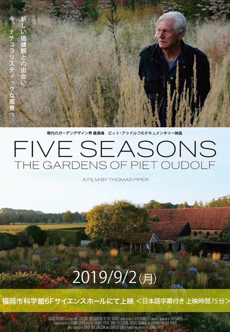 2019年9月2日現代のガーデンデザイン界 最高峰ピィト・アゥドルフのドキュメンタリー映画上映【 FIVE SEASONS the Gardens of Piet Oudolf 】福岡市科学館6Fサイエンスホール