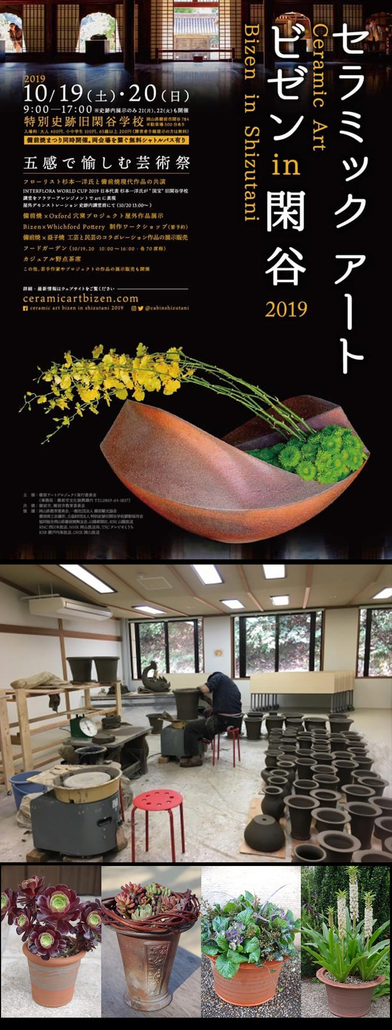 2019年10月19・20日 セラミックアートビゼンin閑谷 Bizen×Whichford ワークショップのお知らせCeramic Art  Bizen in Shizutani