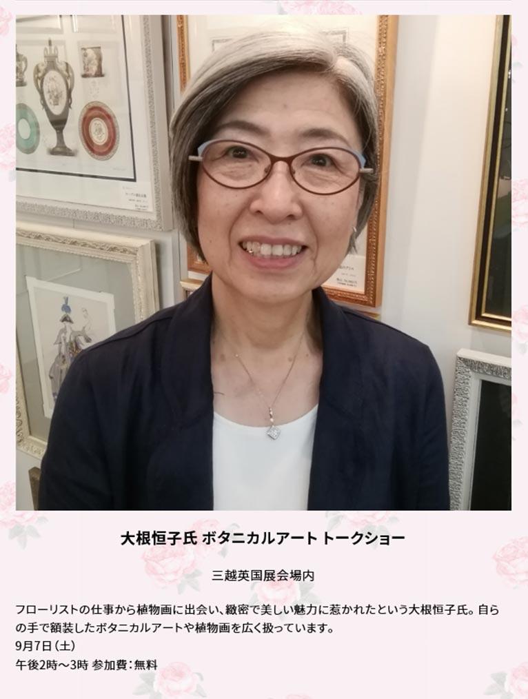 三越英国展2019年9月7日『大根恒子氏 ボタニカルアート トークショー』