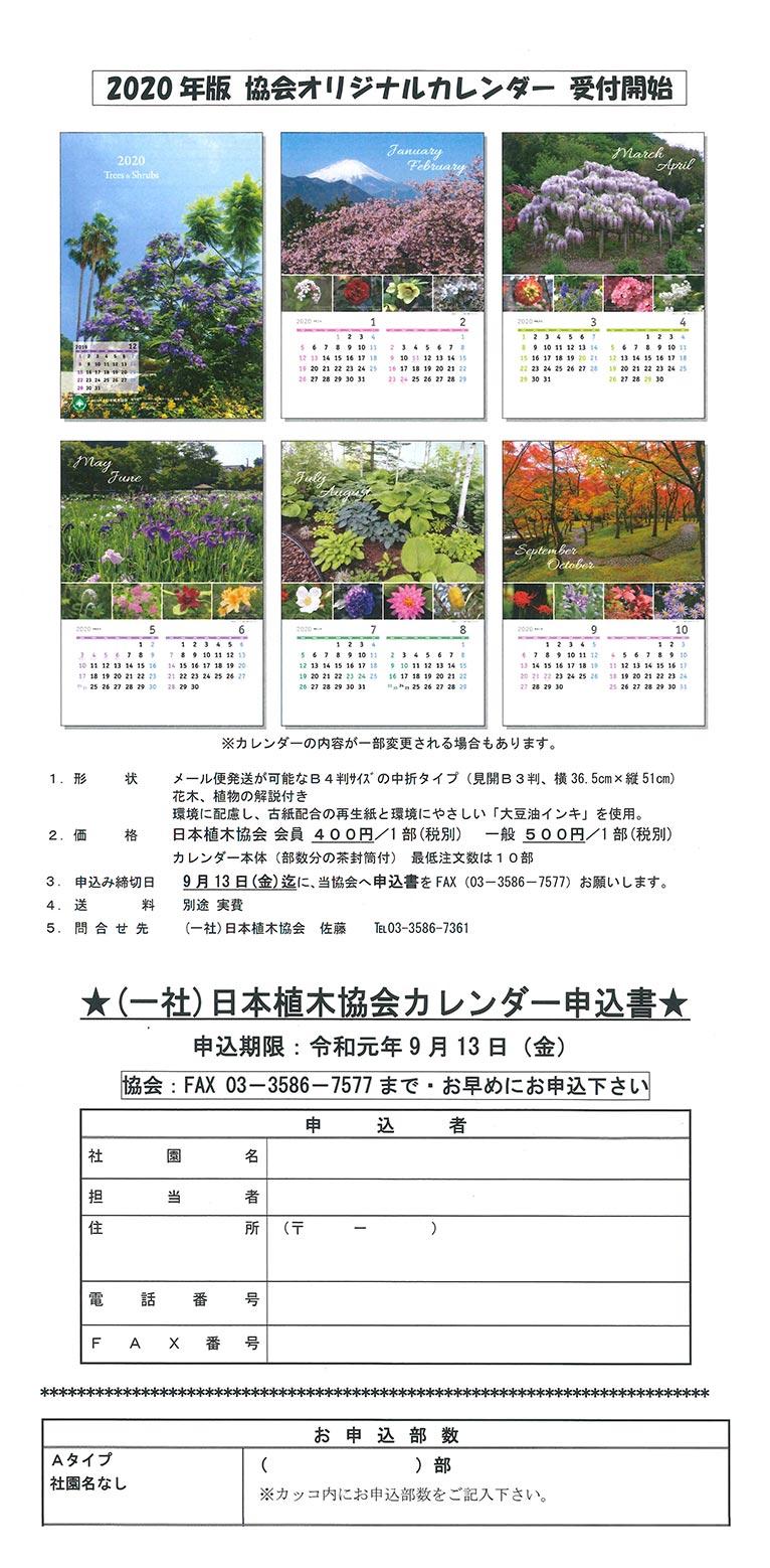 【2019年9月13日締切】2020年版日本植木協会オリジナルカレンダー受付中!