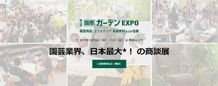2019年10月9日~11日第13回国際ガーデンEXPOガーデックス(GARDEX) 幕張メッセ