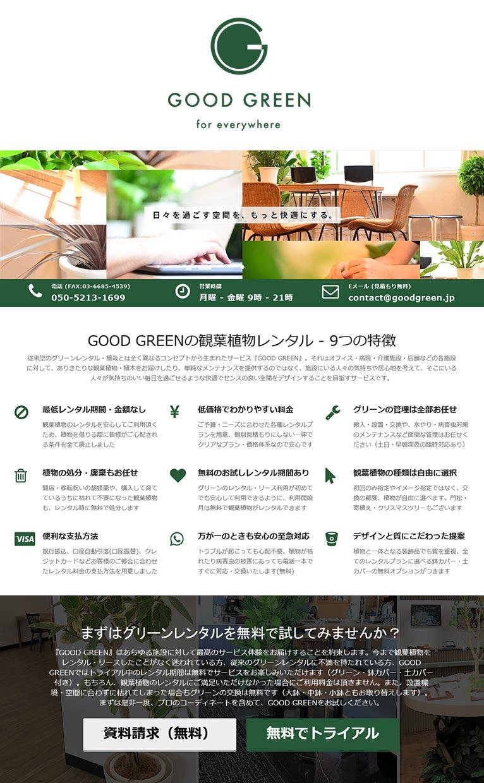 【GOOD GREEN】観葉植物レンタル・リースのグッドグリーン 紹介ページ