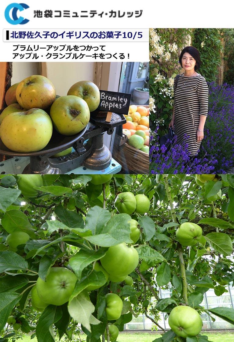 2019年10月5日北野佐久子のイギリスのお菓子ブラムリーアップルをつかってアップル・クランブルケーキをつくる!講師:北野佐久子氏池袋コミュニティ・カレッジ