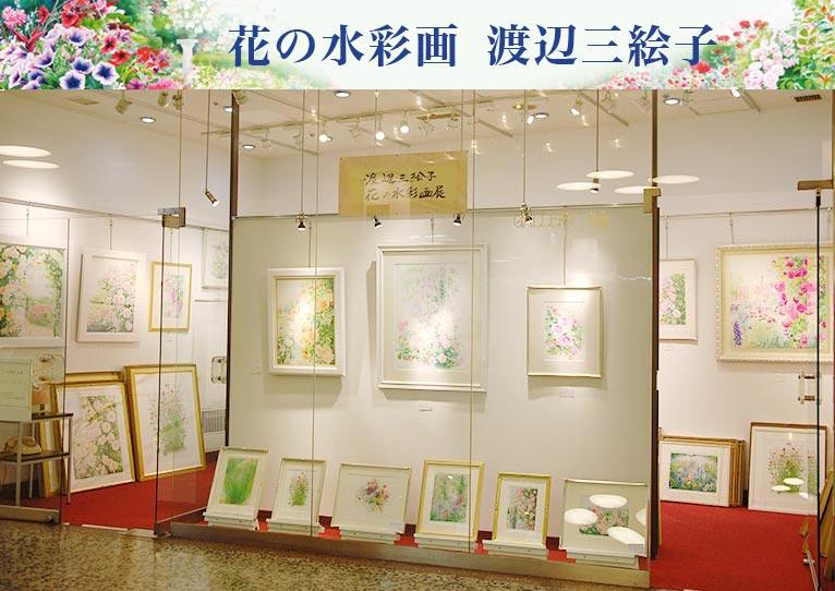 第18回 花の水彩画会 渡辺三絵子 水彩画教室 生徒作品展に行ってきました!