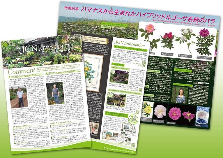 JGN NEWS LETTER 2019年初秋号 Vol.12(その5) ダウンロード