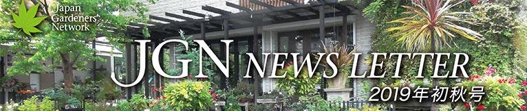 JGN NEWS LETTER 2019年初秋号 Vol.12
