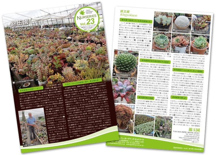 NURSERIES Vol.23(錦玉園)