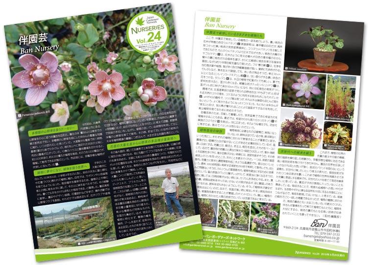 NURSERIES vol.24 伴園芸 ダウンロード