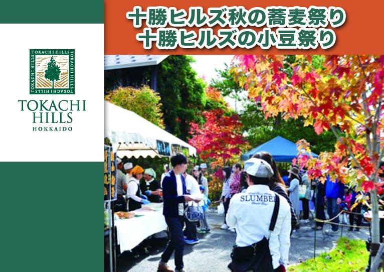 2019年10月6日十勝ヒルズ秋の蕎麦祭り10月13・14日十勝ヒルズの小豆祭り