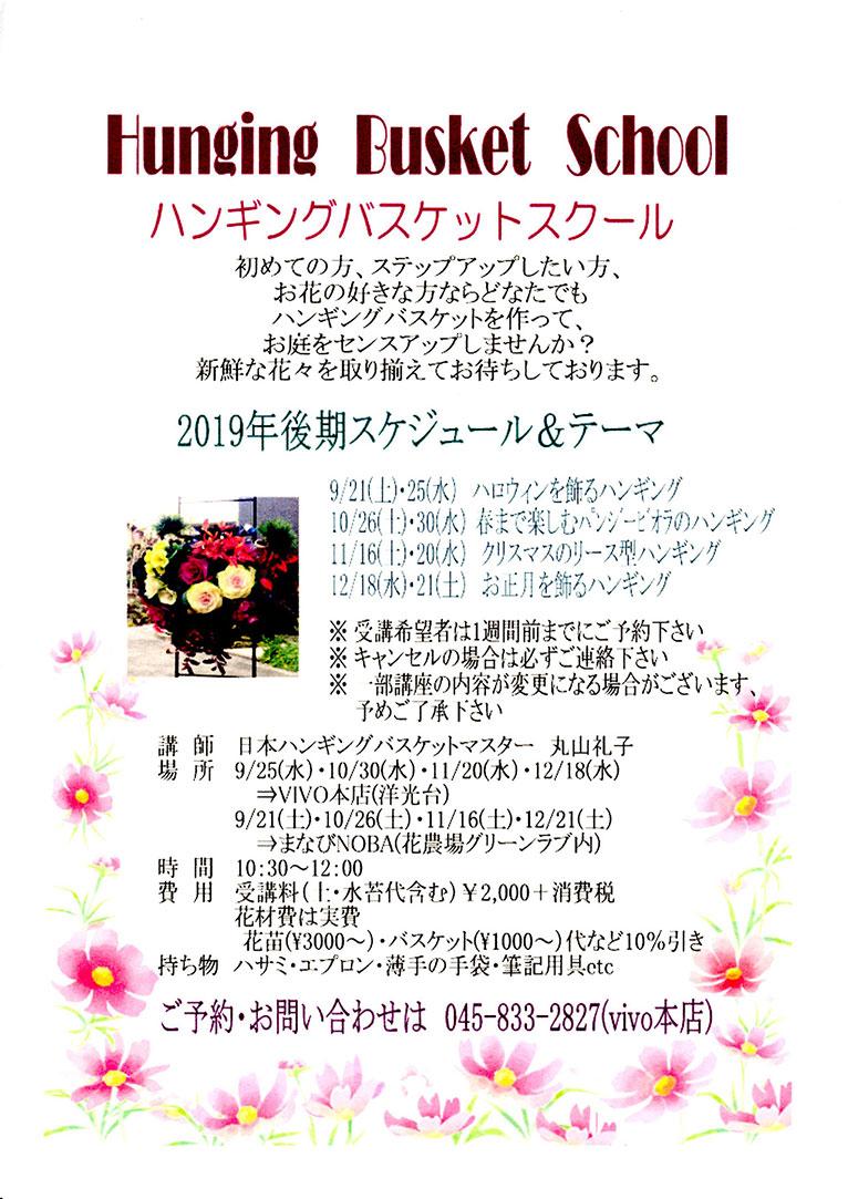 2019年9月~2020年1月秋冬Vivoフラワースクール募集中!(株)グリーン武内