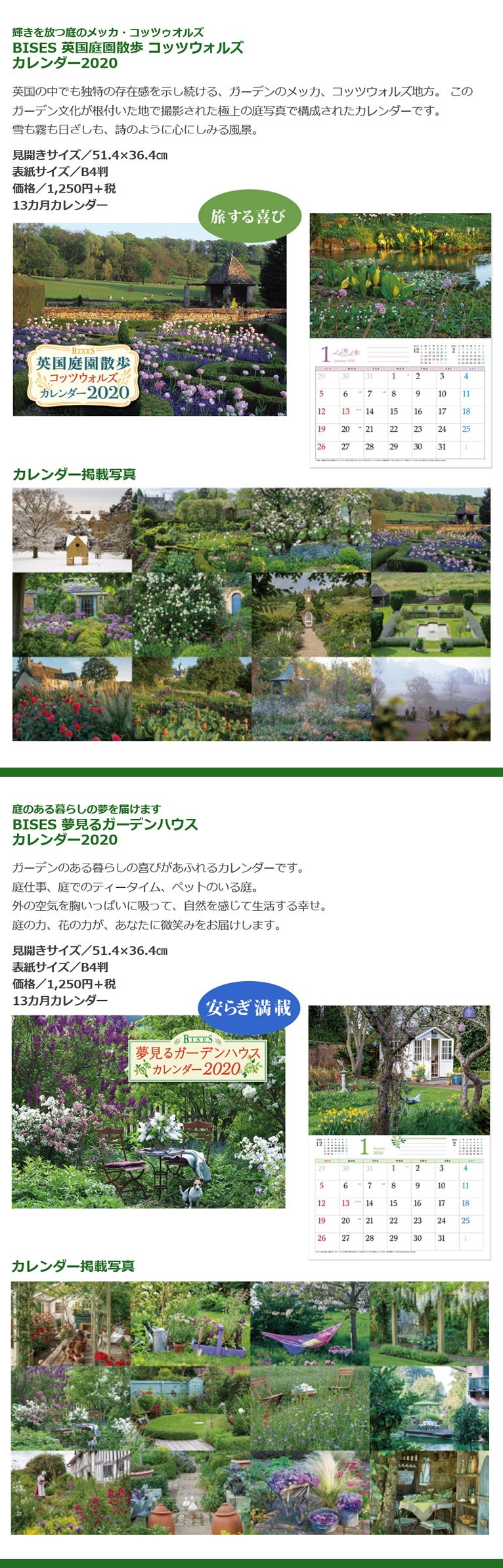 BISESオリジナル2020カレンダー4タイプ発売!
