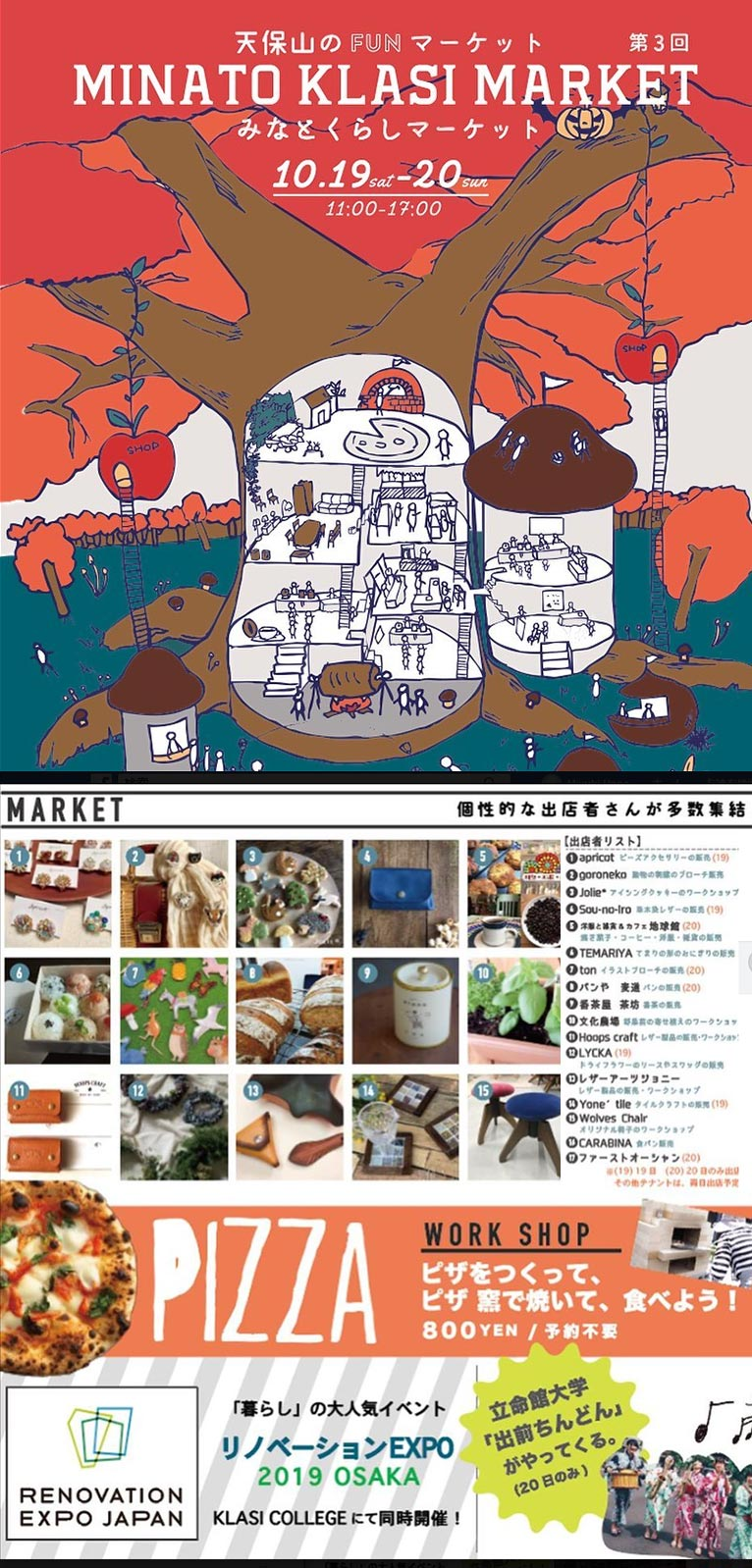 【文化農場ワークショップ&イベント販売】2019年10月19・20日大阪南港くらしカレッジ