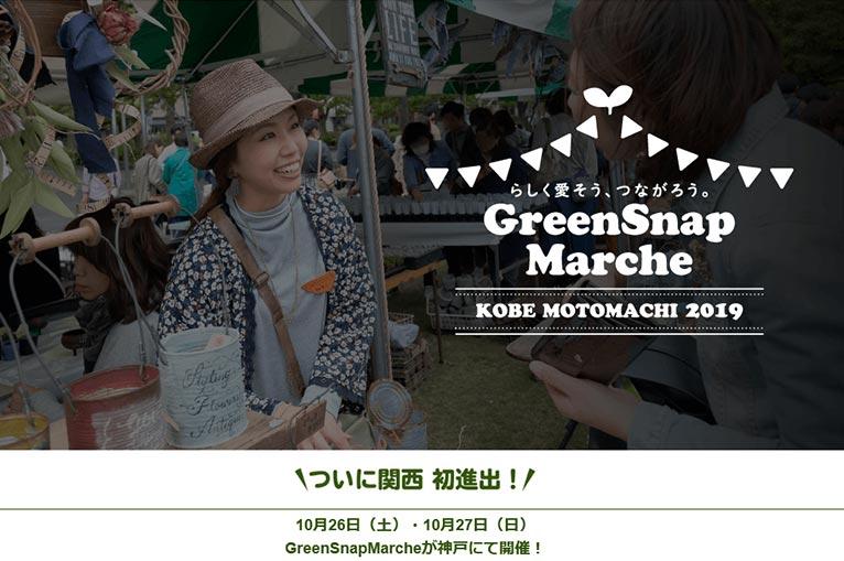 【文化農場ワークショップ&イベント販売】2019年10月26日Greensnap Marche神戸居留地