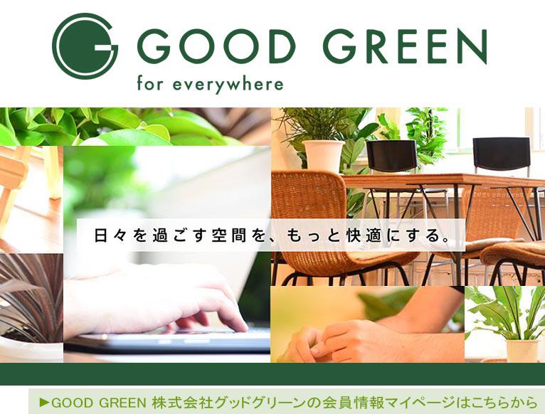 【JGN法人会員】GOOD GREEN 株式会社グッドグリーンの会員情報マイページはこちらから