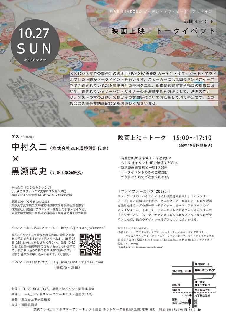 2019年10月27日FIVE SEASONSガーデン・オブ・ピート・アウドルフ公開記念トークセッションat福岡
