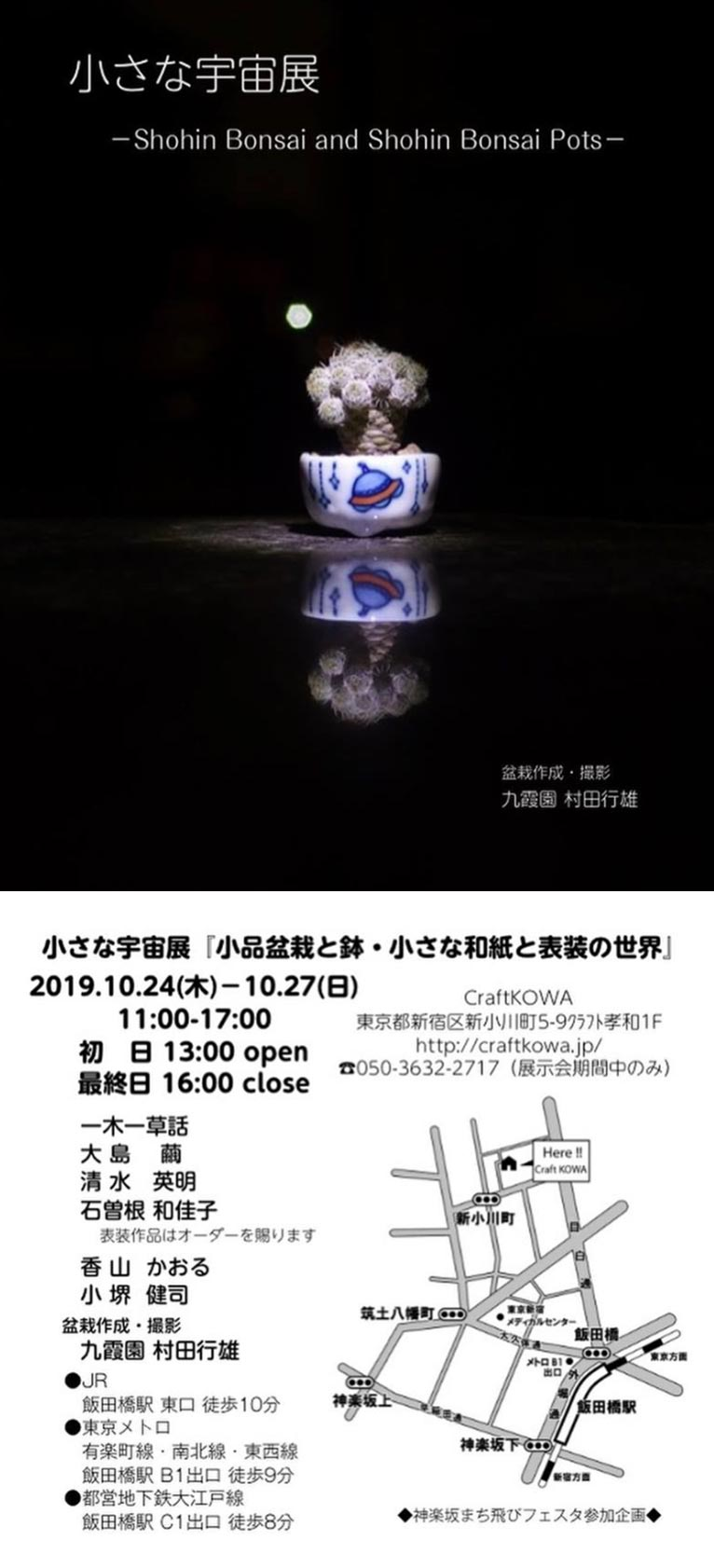 2019年10月24~27日 小さな宇宙展『小品盆栽と鉢・小さな和紙と表装の世界』 Shohin Bonsai and Shohin Bonsai Pots Craft KOWA 神楽坂