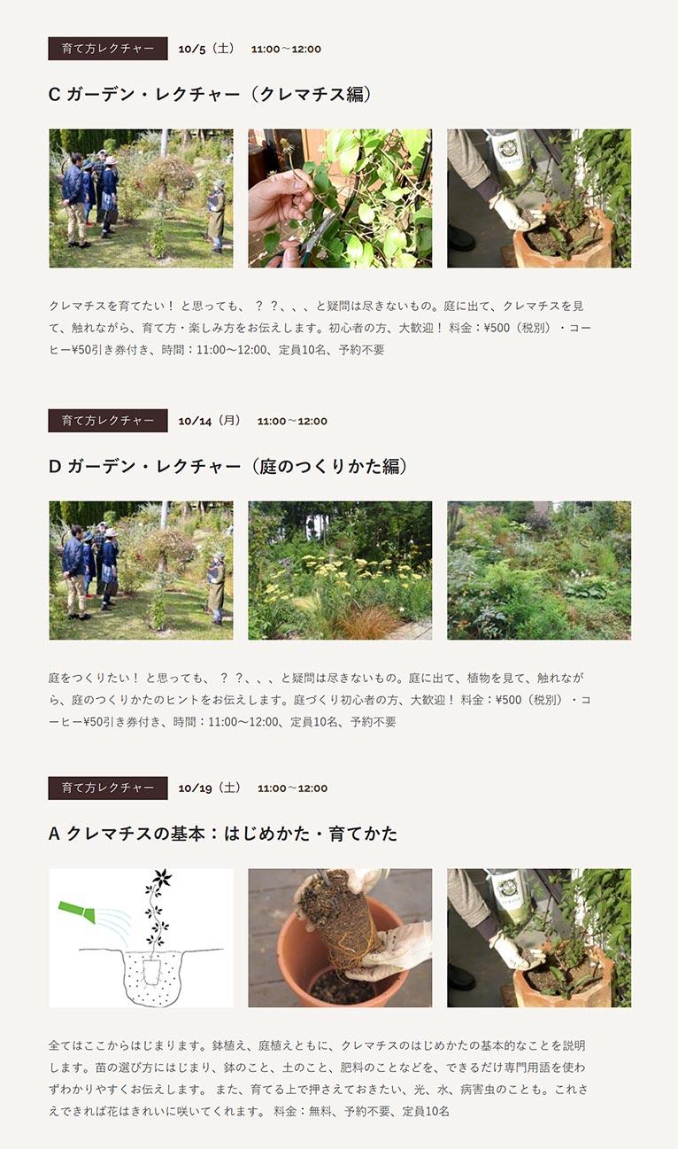 2019年10月13日及川フラグリーン秋のイベント「Make Your Garden !」を開催!10月5・14・19日『育て方レクチャー』講師:及川洋磨