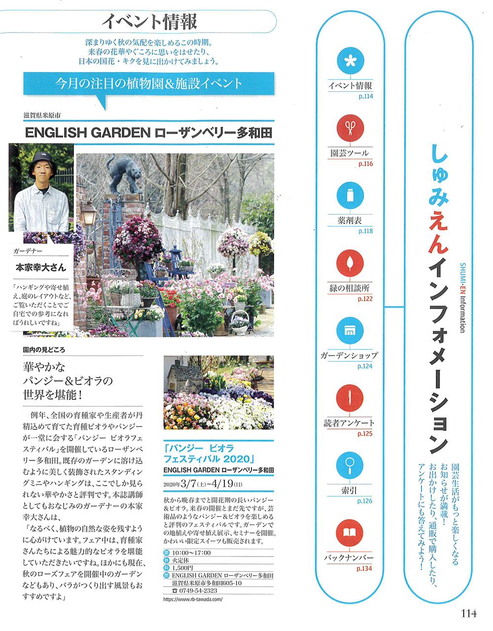 『趣味の園芸 2019年11月号』パンジー&ビオラの魅力再発見でローザンベリー多和田がご紹介されています!