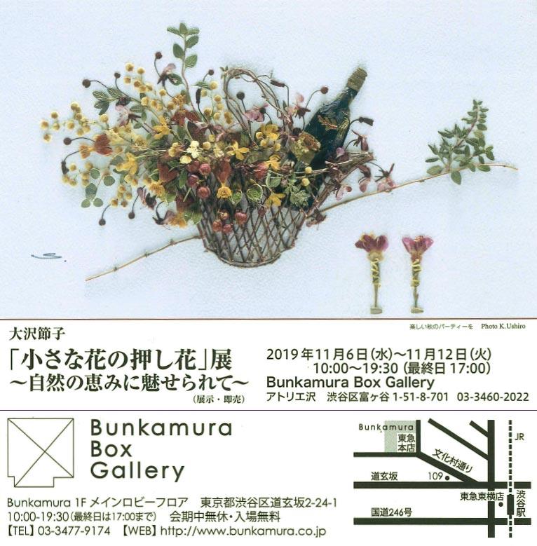 2019年11月6日~12日大沢節子「小さな花の押し花」展~自然の恵みに魅せられて~Bunkamura Box Gallery