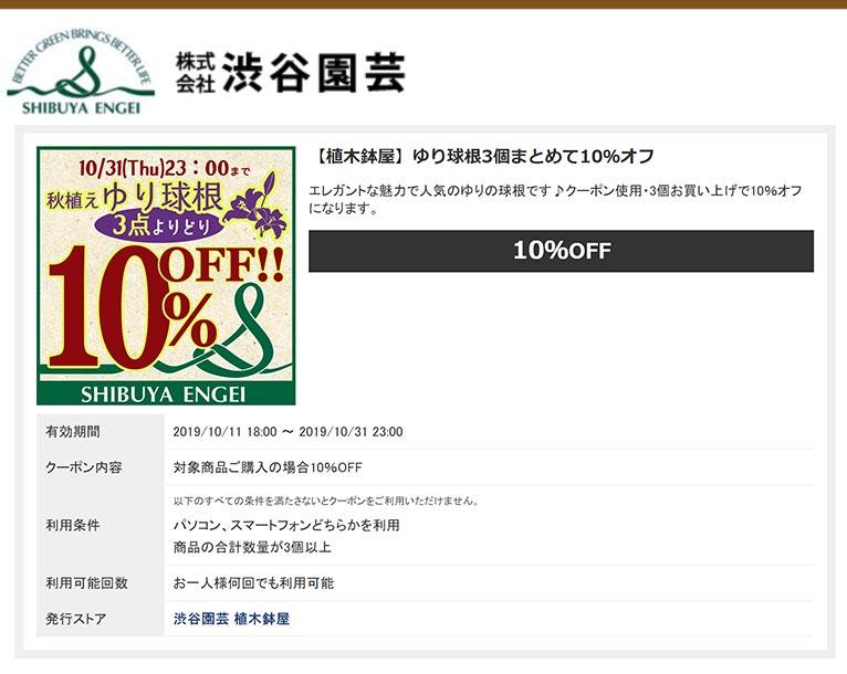 2019年10月11~ 31日Yahoo!ショッピング10%off株式会社 渋谷園芸
