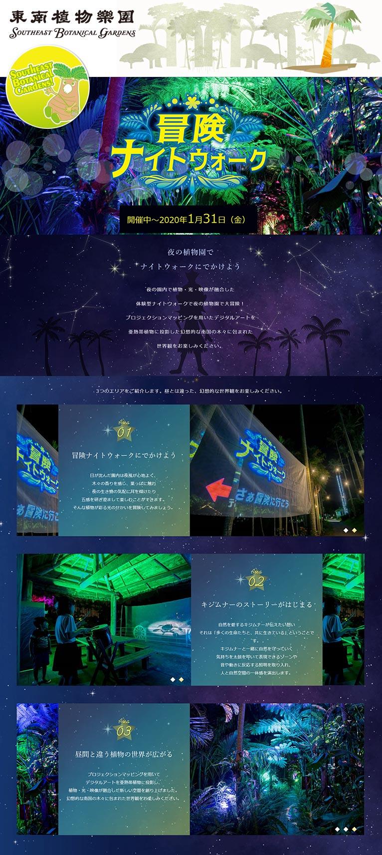 【開催中~2020年1月31日まで】冒険ナイトウォーク東南植物楽園