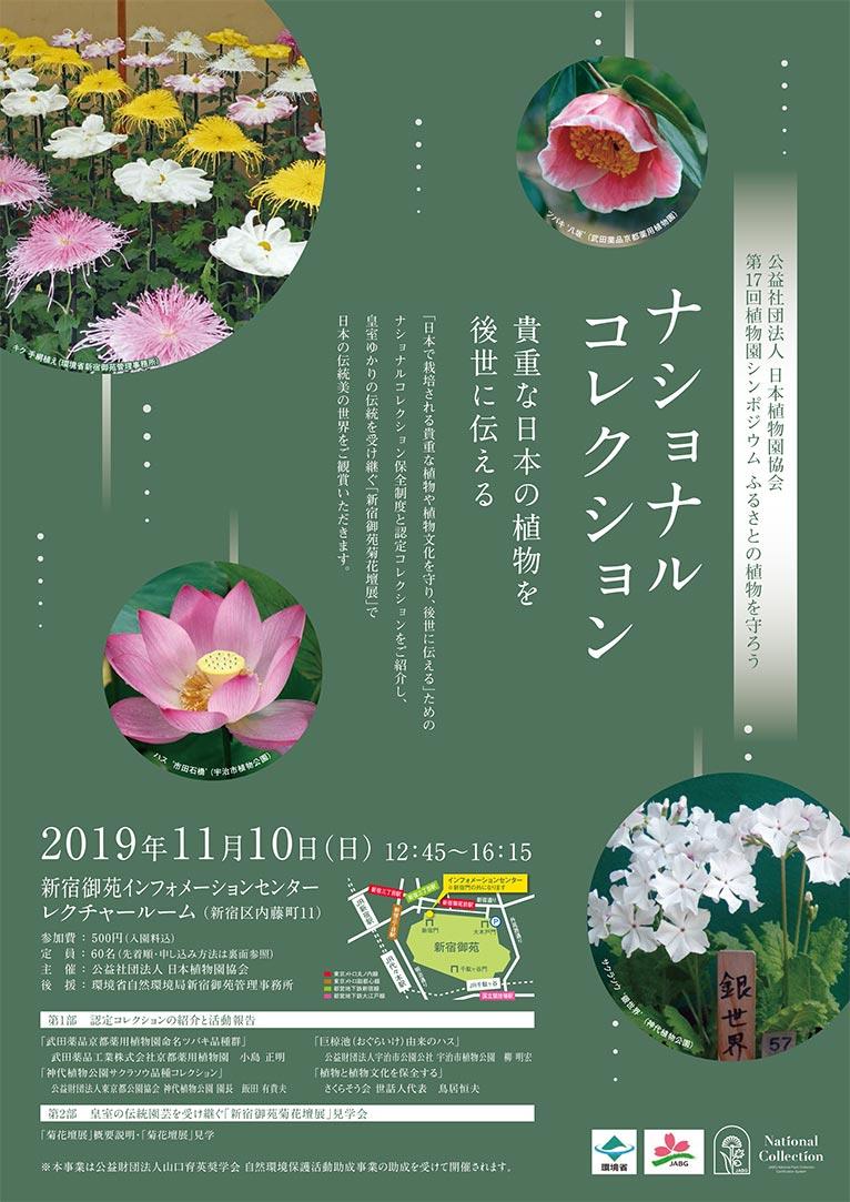 2019年11月10日第17回植物園シンポジウム「ナショナルコレクション-貴重な日本の植物を後世に伝える」日本植物園協会