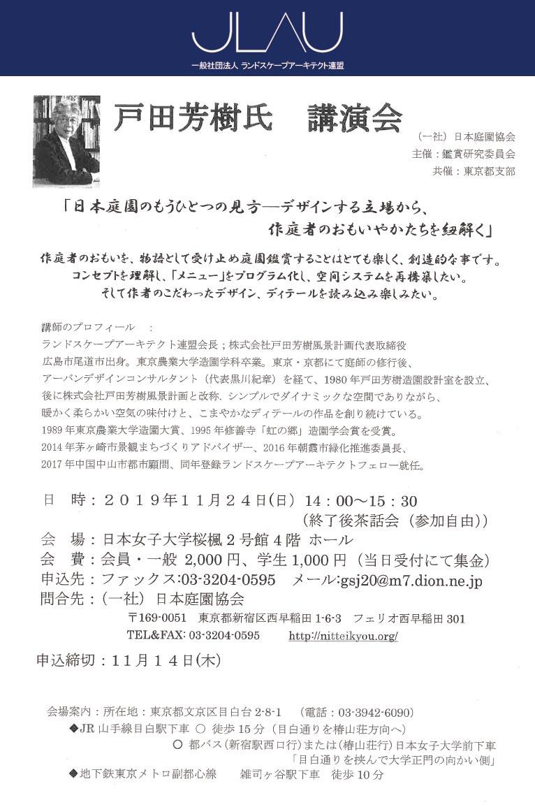 2019年11月24日戸田芳樹氏 講演会「日本庭園のもうひとつの見方ーデザインする立場から、作庭者のおもいやかたちを紐解く」ランドスケープアーキテクト連盟