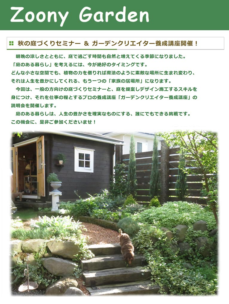 2019年10月6日Zoony Garden秋の庭づくりセミナー10月14日2020年度ガーデンクリエイター養成講座説明会